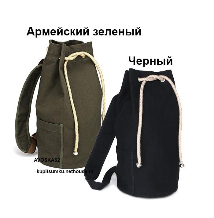 Где найти рюкзак